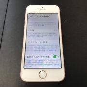 修理前のiPhoneSE