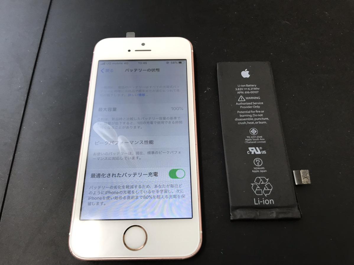 修理後のiPhoneSE