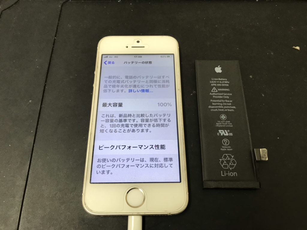 バッテリー交換後のiPhone SE
