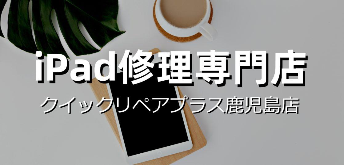 iPadトップ画像