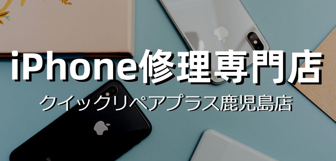 iPhone修理トップ画像