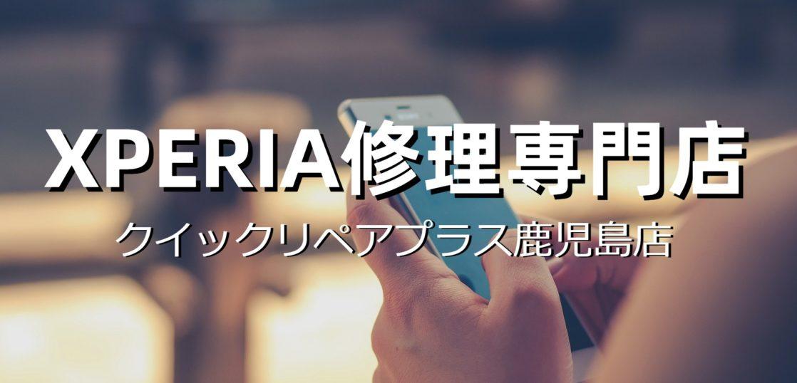 XPERIA修理トップ画像