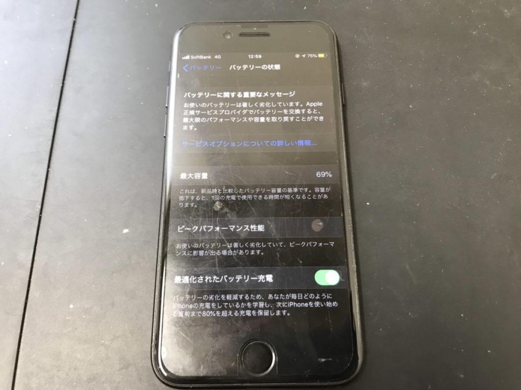 バッテリー交換前のiPhon7