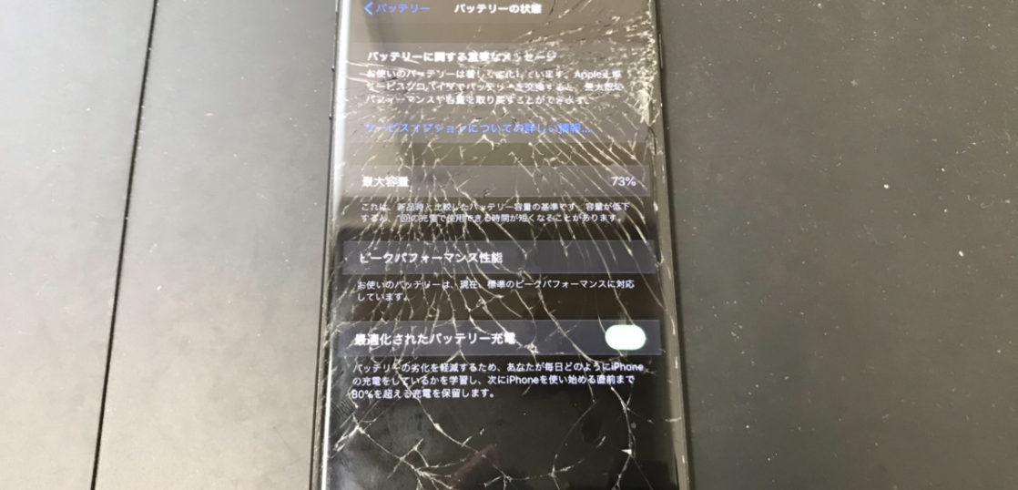 修理前のiPhone7Plus