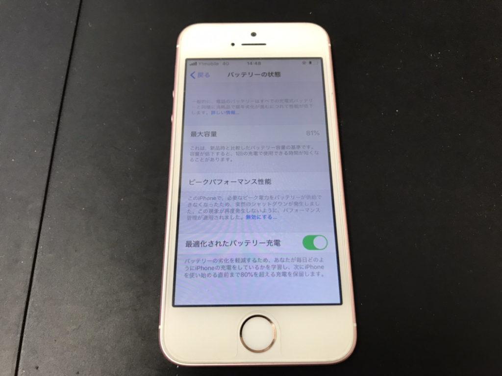 バッテリー交換前の初代iPhoneSE