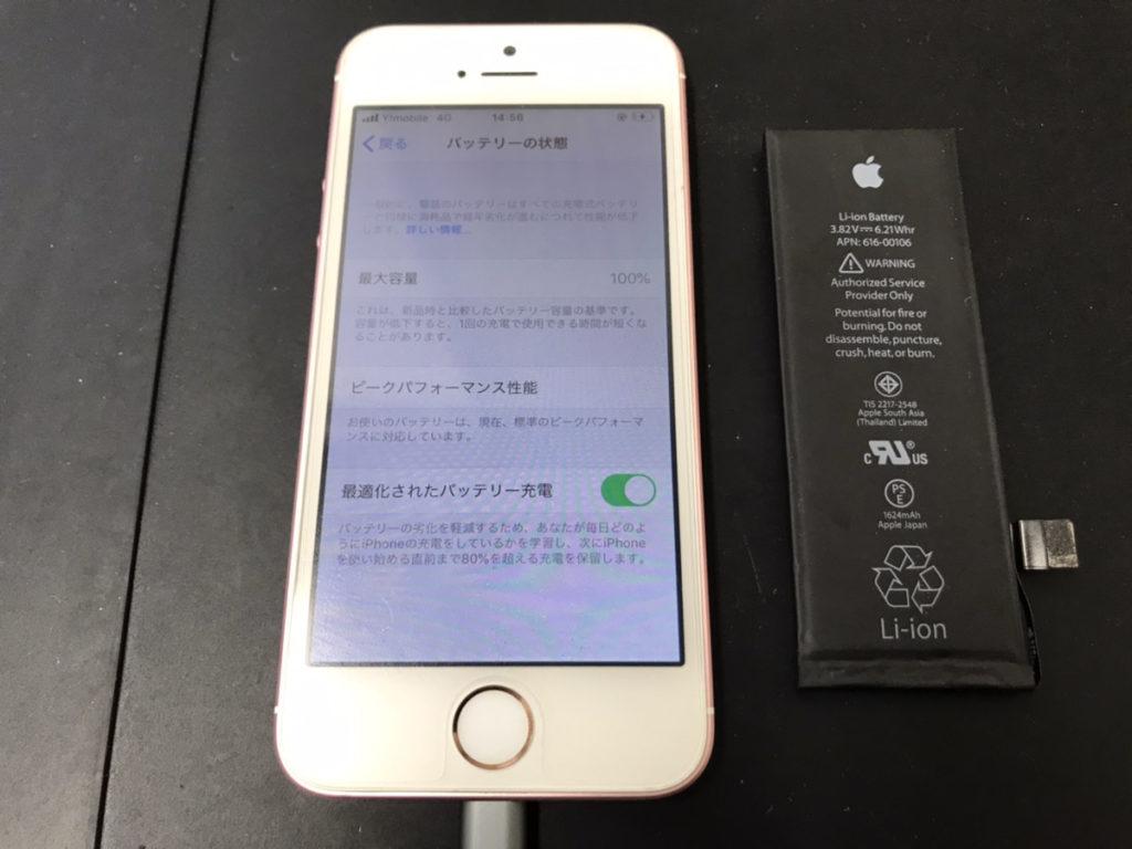 バッテリー交換後の初代iPhoneSE
