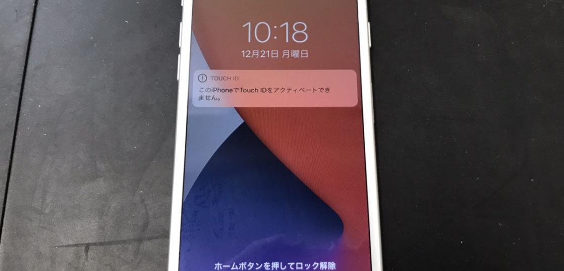 ホームボタン修理前のiPhone7