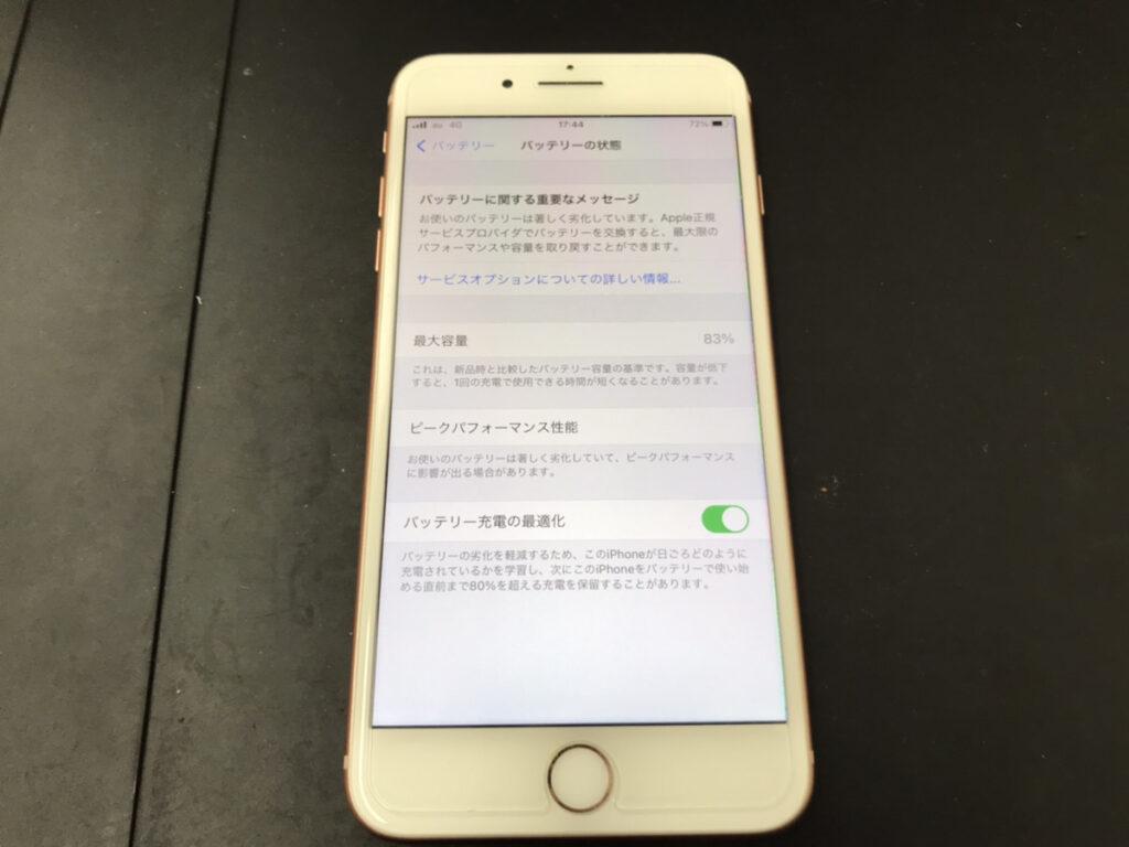 バッテリー交換前のiPhone8Plus